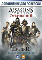 Assassin's Creed: Revelations DLC 1 Предки