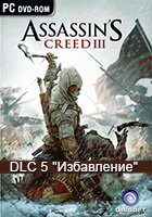 "Assassin's Creed 3 - DLC 5 ""Избавление"""
