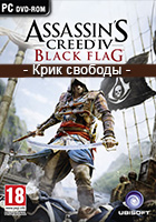 "Assassin's Creed 4 Black Flag - ""Крик свободы"""