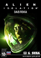 Alien: Isolation - The Trigger