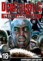 Dead Rising 10th Anniversary