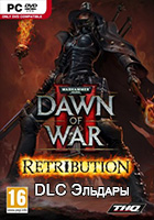 Dawn of War 2: Retribution. DLC Эльдары