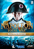 Napoleon: Total War Коллекция