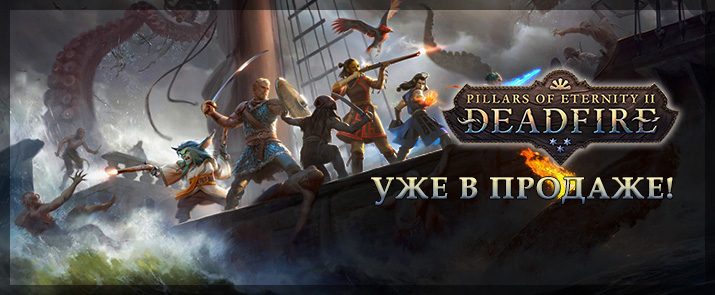 Pillars of Eternity II: Deadfire уже в продаже!